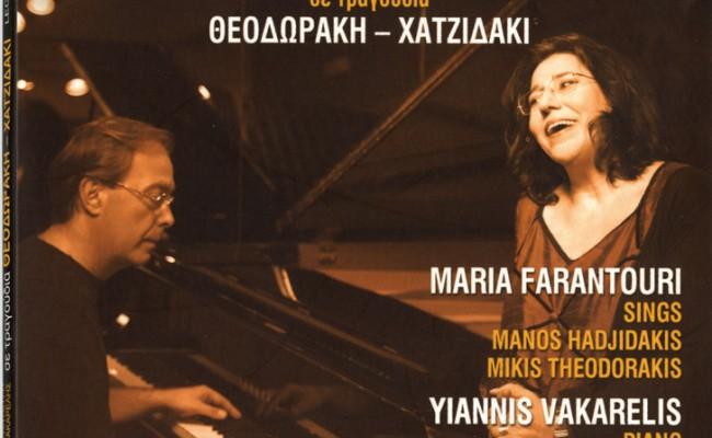 FARANTOURI - VAKARELIS004